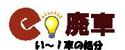 東京・埼玉・神奈川・千葉で廃車なら e廃車|24時間365日フル対応の廃車・事故車引取りサービスです。